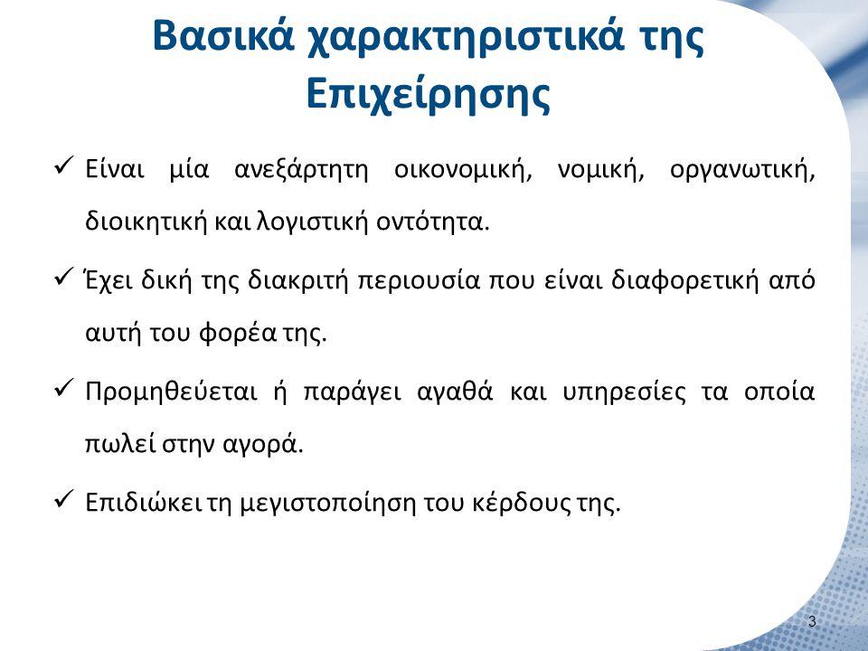 Βασικές λειτουργίες της Επιχείρησης Η διαχείριση των αγορών και των αποθεμάτων.