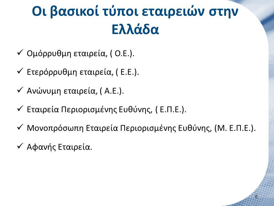 Οι βασικοί τύποι εταιρειών στην Ελλάδα Ομόρρυθμη εταιρεία, ( Ο.Ε.). Ετερόρρυθμη εταιρεία, ( Ε.Ε.). Ανώνυμη εταιρεία, ( Α.Ε.). Εταιρεία Περιορισμένης Ε