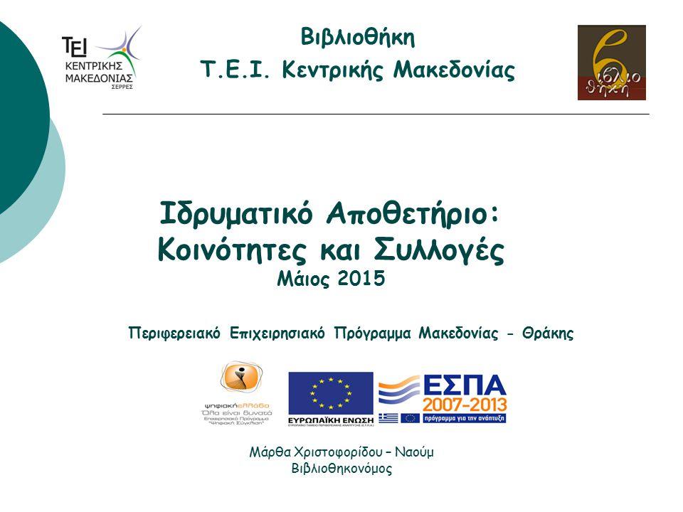 Εκδόσεις Τ.Ε.Ι.Κεντρικής Μακεδονίας Συλλογές σε αυτή την κοινότητα:  Περιοδικές εκδόσεις (π.χ.