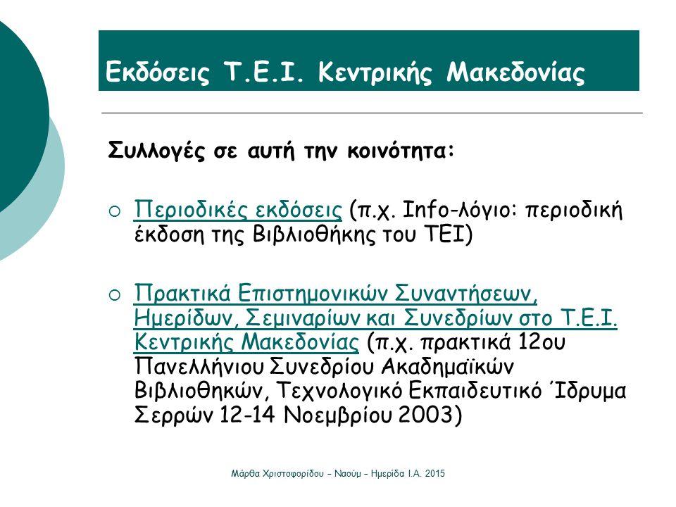 Εκδόσεις Τ.Ε.Ι. Κεντρικής Μακεδονίας Συλλογές σε αυτή την κοινότητα:  Περιοδικές εκδόσεις (π.χ.
