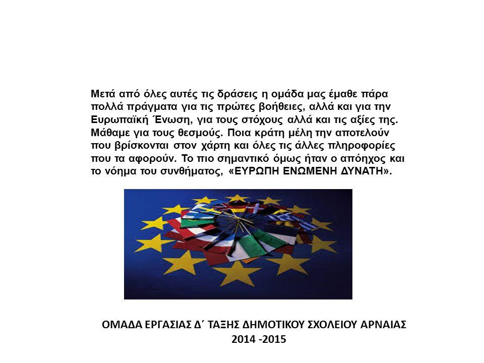 Μετά από όλες αυτές τις δράσεις η ομάδα μας έμαθε πάρα πολλά πράγματα για τις πρώτες βοήθειες, αλλά και για την Ευρωπαϊκή Ένωση, για τους στόχους αλλά
