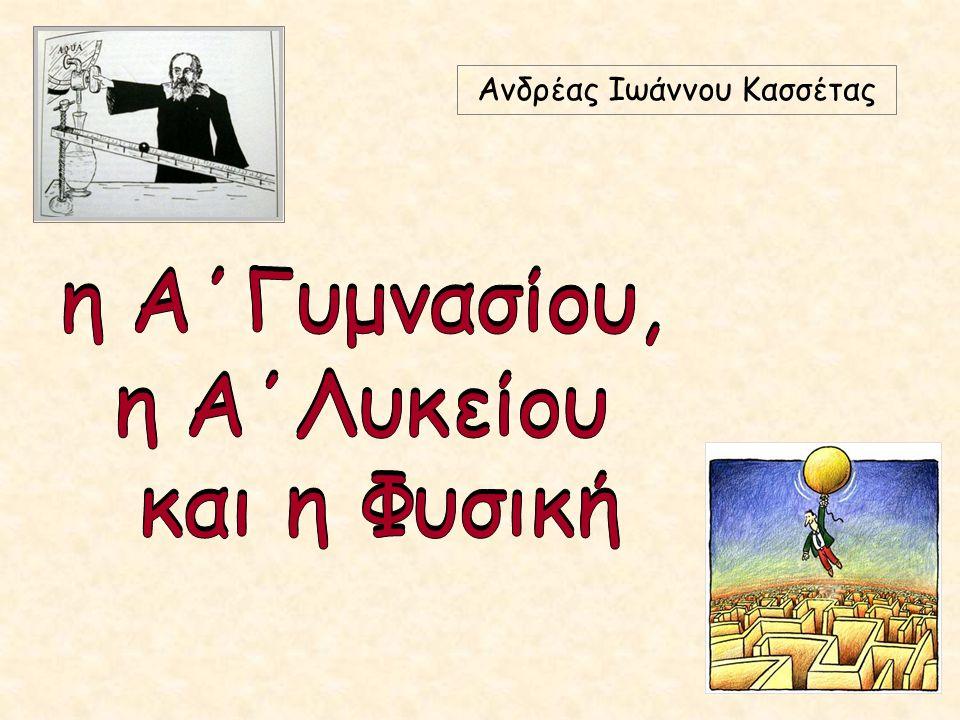 Στην περίπτωση όμως της οικοδόμησης της έννοια ΜΑΖΑ, η ελληνική μας γλώσσα δεν είναι σύμμαχος.