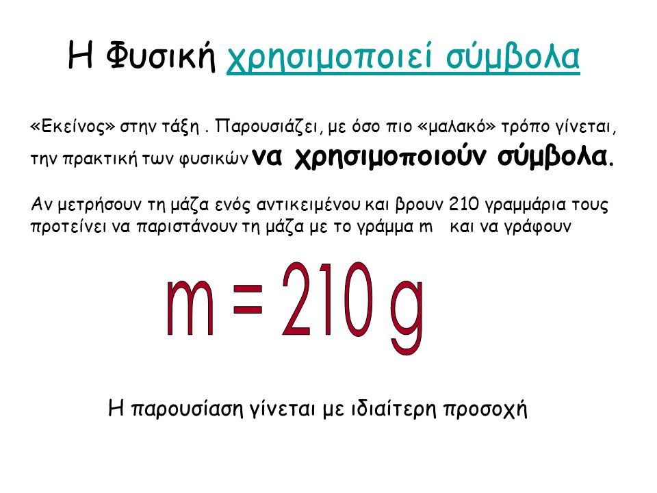 Η Φυσική χρησιμοποιεί σύμβολαχρησιμοποιεί σύμβολα Η παρουσίαση γίνεται με ιδιαίτερη προσοχή «Εκείνος» στην τάξη. Παρουσιάζει, με όσο πιο «μαλακό» τρόπ