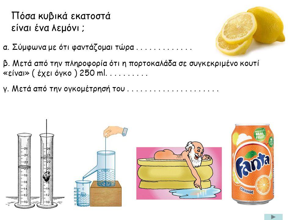 Πόσα κυβικά εκατοστά είναι ένα λεμόνι ; α. Σύμφωνα με ότι φαντάζομαι τώρα............. β. Μετά από την πληροφορία ότι η πορτοκαλάδα σε συγκεκριμένο κο