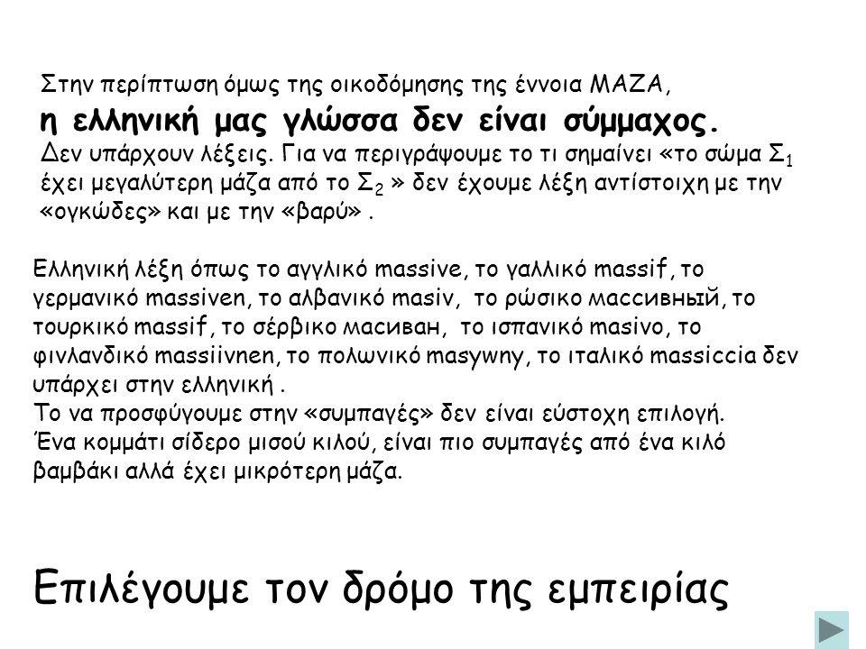 Στην περίπτωση όμως της οικοδόμησης της έννοια ΜΑΖΑ, η ελληνική μας γλώσσα δεν είναι σύμμαχος. Δεν υπάρχουν λέξεις. Για να περιγράψουμε το τι σημαίνει