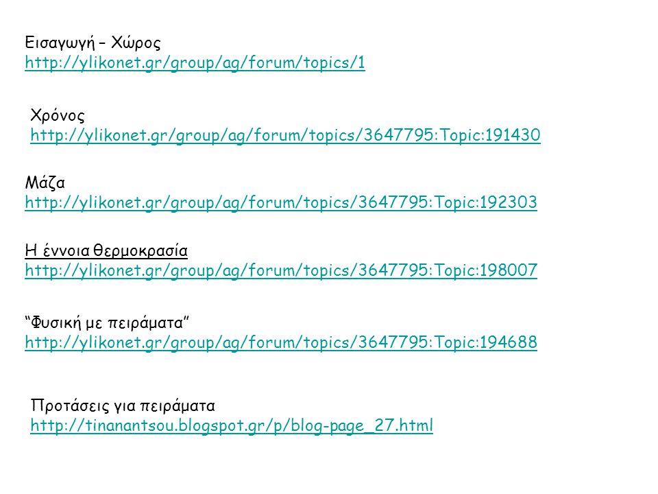 Εισαγωγή – Χώρος http://ylikonet.gr/group/ag/forum/topics/1 Χρόνος http://ylikonet.gr/group/ag/forum/topics/3647795:Topic:191430 Μάζα http://ylikonet.