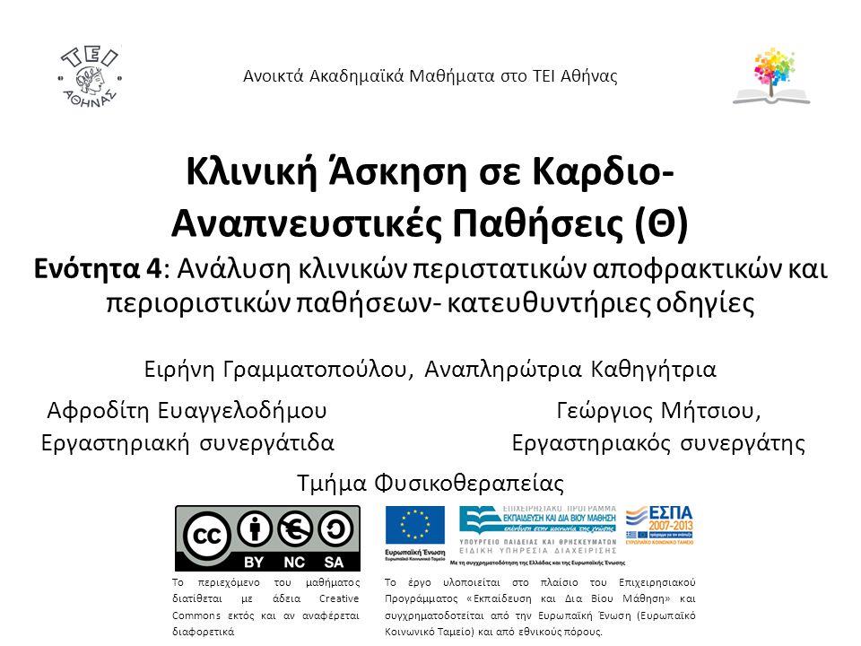 Κλινική Άσκηση σε Καρδιο- Αναπνευστικές Παθήσεις (Θ) Ανοικτά Ακαδημαϊκά Μαθήματα στο ΤΕΙ Αθήνας Το περιεχόμενο του μαθήματος διατίθεται με άδεια Creative Commons εκτός και αν αναφέρεται διαφορετικά Το έργο υλοποιείται στο πλαίσιο του Επιχειρησιακού Προγράμματος «Εκπαίδευση και Δια Βίου Μάθηση» και συγχρηματοδοτείται από την Ευρωπαϊκή Ένωση (Ευρωπαϊκό Κοινωνικό Ταμείο) και από εθνικούς πόρους.
