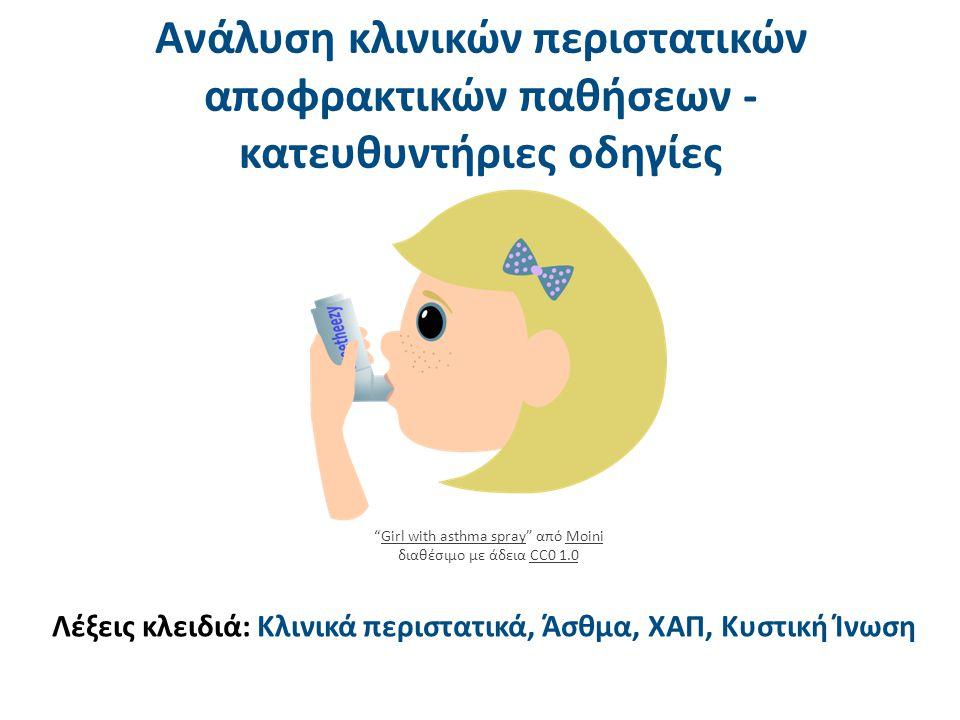 Ανάλυση κλινικών περιστατικών αποφρακτικών παθήσεων - κατευθυντήριες οδηγίες Λέξεις κλειδιά: Κλινικά περιστατικά, Άσθμα, ΧΑΠ, Κυστική Ίνωση Girl with asthma spray από Moini διαθέσιμο με άδεια CC0 1.0Girl with asthma sprayMoiniCC0 1.0