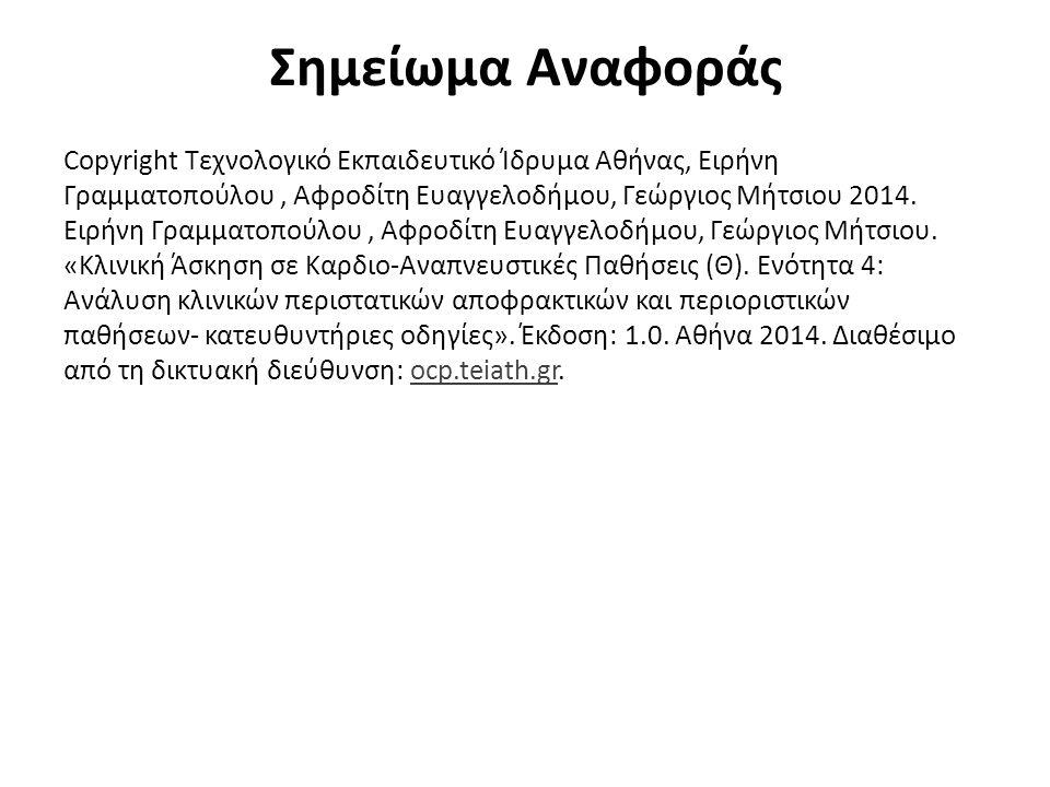 Σημείωμα Αναφοράς Copyright Τεχνολογικό Εκπαιδευτικό Ίδρυμα Αθήνας, Ειρήνη Γραμματοπούλου, Αφροδίτη Ευαγγελοδήμου, Γεώργιος Μήτσιου 2014.