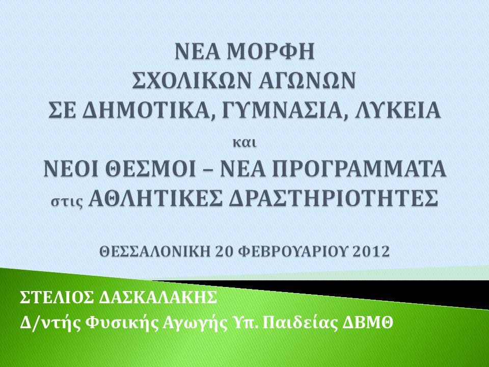  Κατάργηση όλων των Γραφείων Εκπαίδευσης  Κατάργηση Γραφείων Φυσικής Αγωγής  Μεταβίβαση Αρμοδιοτήτων στις Διευθύνσεις Δευτεροβάθμιας Εκπαίδευσης  Δημιουργία Ομάδας Φυσικής Αγωγής και ορισμός Υπευθύνου σε κάθε Διεύθυνση Δευτεροβάθμιας Εκπαίδευσης ( μέχρι την ψήφιση του νέου νόμου για τις περιφερειακές δομές της εκπαίδευσης )