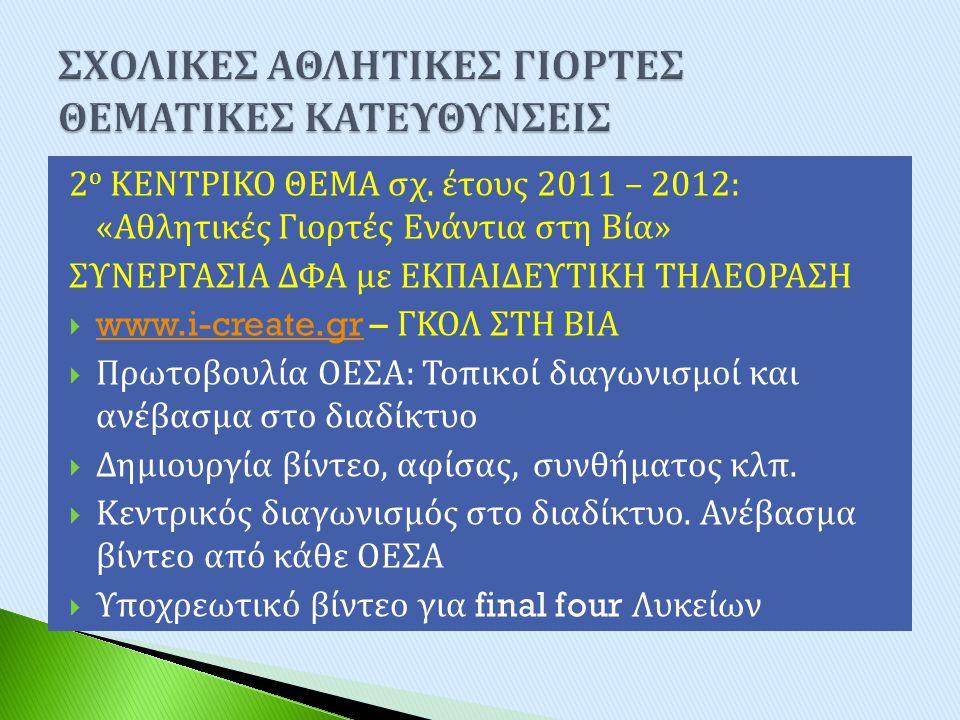 2 ο ΚΕΝΤΡΙΚΟ ΘΕΜΑ σχ. έτους 2011 – 2012: « Αθλητικές Γιορτές Ενάντια στη Βία » ΣΥΝΕΡΓΑΣΙΑ ΔΦΑ με ΕΚΠΑΙΔΕΥΤΙΚΗ ΤΗΛΕΟΡΑΣΗ  www.i-create.gr – ΓΚΟΛ ΣΤΗ Β