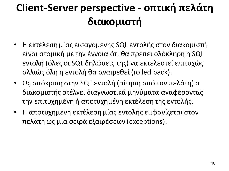 Η εκτέλεση μίας εισαγόμενης SQL εντολής στον διακομιστή είναι ατομική με την έννοια ότι θα πρέπει ολόκληρη η SQL εντολή (όλες οι SQL δηλώσεις της) να εκτελεστεί επιτυχώς αλλιώς όλη η εντολή θα αναιρεθεί (rolled back).