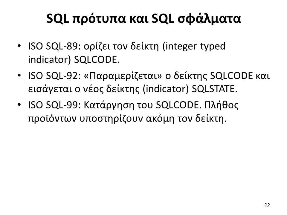 SQL πρότυπα και SQL σφάλματα ISO SQL-89: ορίζει τον δείκτη (integer typed indicator) SQLCODE.
