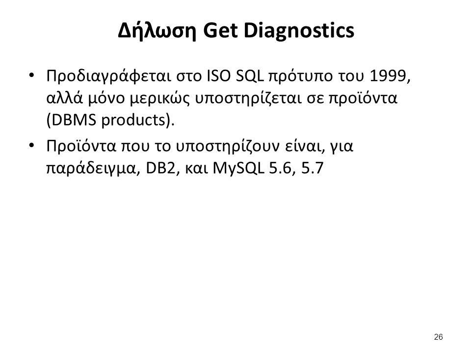 Δήλωση Get Diagnostics Προδιαγράφεται στο ISO SQL πρότυπο του 1999, αλλά μόνο μερικώς υποστηρίζεται σε προϊόντα (DBMS products).