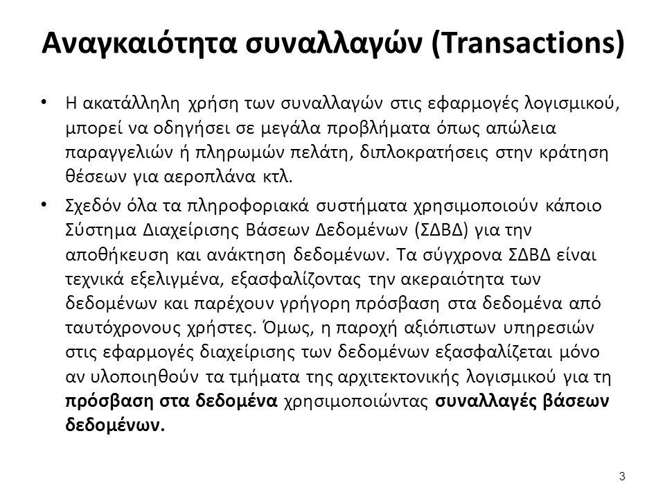 Αναγκαιότητα συναλλαγών (Transactions) Η ακατάλληλη χρήση των συναλλαγών στις εφαρμογές λογισμικού, μπορεί να οδηγήσει σε μεγάλα προβλήματα όπως απώλεια παραγγελιών ή πληρωμών πελάτη, διπλοκρατήσεις στην κράτηση θέσεων για αεροπλάνα κτλ.