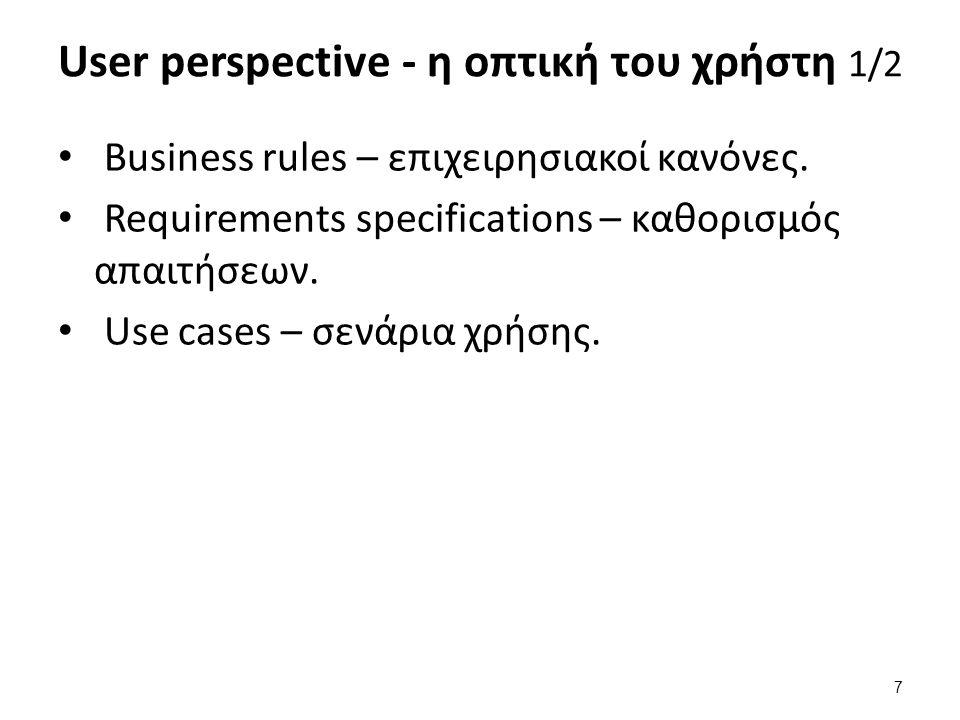 Περιεχόμενο της Diagnostics Area 1/2 Παράδειγμα εξαγωγής statement information με χρήση GET DIAGNOSTICS -- insert statement INSERT INTO accounts VALUES (101,1000),(201, 2500); -- inspect the diagnostic errors GET DIAGNOSTICS @cno = NUMBER, @cn1 = ROW_COUNT; SELECT @cno, @cn1; 28