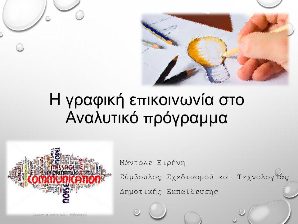 Η γραφική ε π ικοινωνία στο Αναλυτικό π ρόγραμμα Μάντολε Ειρήνη Σύμβουλος Σχεδιασμού και Τεχνολογίας Δημοτικής Εκπαίδευσης