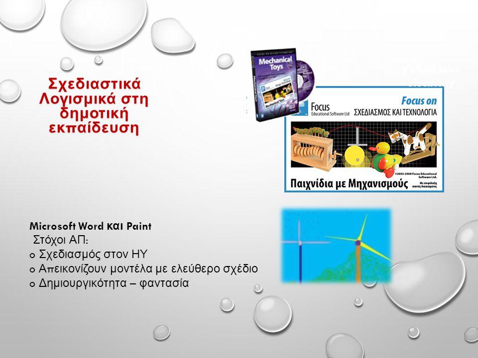 Σχεδιαστικά Λογισμικά στη δημοτική εκ π αίδευση Virtual labs electricity Microsoft Word και Paint Στόχοι ΑΠ : o Σχεδιασμός στον ΗΥ o Α π εικονίζουν μοντέλα με ελεύθερο σχέδιο o Δημιουργικότητα – φαντασία