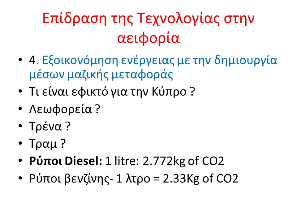 Εξοικονόμηση Χρηματων και Ρύπων από την χρήση λεωφορείων για τους μαθητές Ιδιωτικό αυτοκίνητο = 12 Χιλόμετρα το λίτρο της βενζίνης Εάν ο μαθητής έρχεται με ιδωτικό αυτοκίνητο τότε θα χρειάζεται τουλάχιστο 1 λίτρο την ημέρα βεζίνη Χ 200 μέρες τον χρόνο =200 λίτρα βενζίνη Χ 2.33 κιλά CO2 = 466 Κιλά CO2 τον χρόνο ανά μαθητή.
