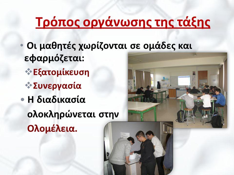Τρόπος οργάνωσης της τάξης Οι μαθητές χωρίζονται σε ομάδες και εφαρμόζεται:  Εξατομίκευση  Συνεργασία Η διαδικασία ολοκληρώνεται στην Ολομέλεια.
