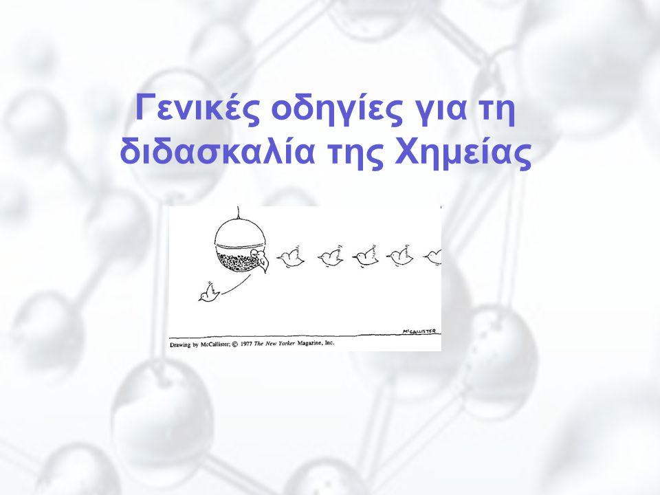 Γενικές οδηγίες για τη διδασκαλία της Χημείας