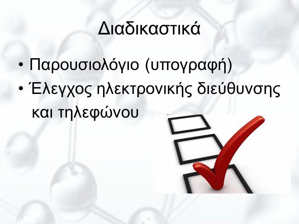 Διαδικαστικά Παρουσιολόγιο (υπογραφή) Έλεγχος ηλεκτρονικής διεύθυνσης και τηλεφώνου