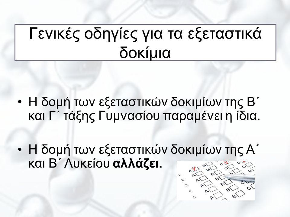 Γενικές οδηγίες για τα εξεταστικά δοκίμια Η δομή των εξεταστικών δοκιμίων της Β΄ και Γ΄ τάξης Γυμνασίου παραμένει η ίδια. Η δομή των εξεταστικών δοκιμ