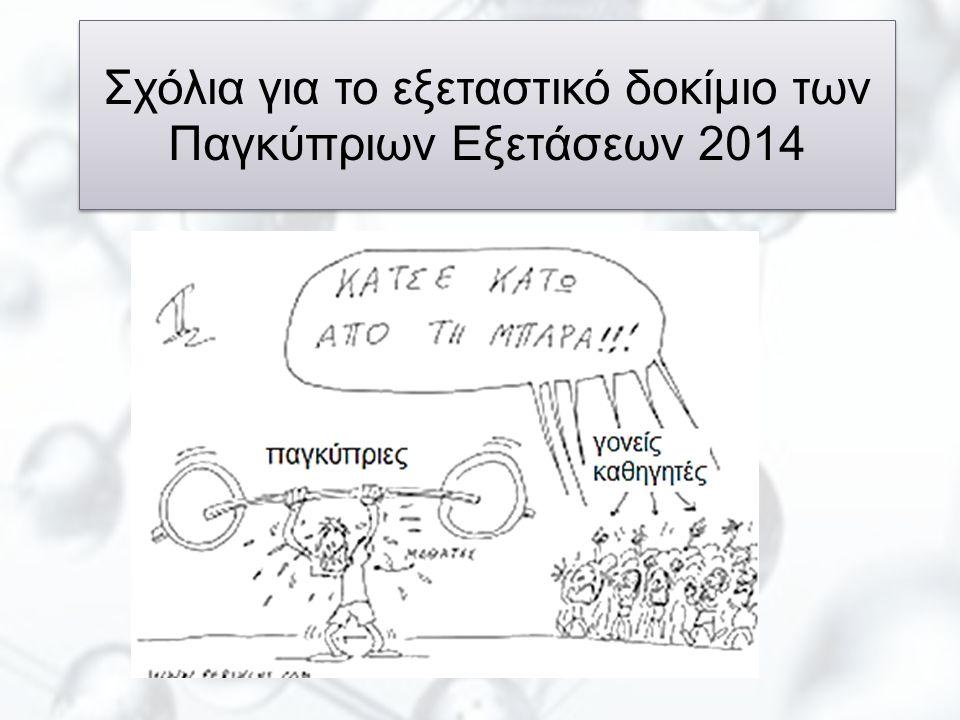 Σχόλια για το εξεταστικό δοκίμιο των Παγκύπριων Εξετάσεων 2014