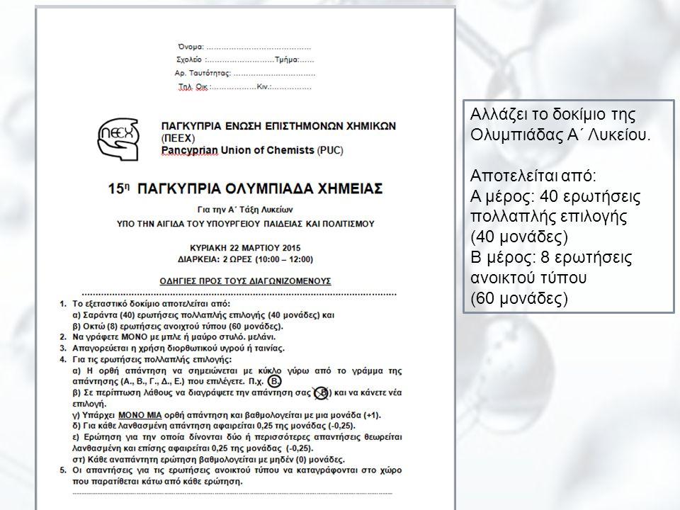 Αλλάζει το δοκίμιο της Ολυμπιάδας Α΄ Λυκείου. Αποτελείται από: Α μέρος: 40 ερωτήσεις πολλαπλής επιλογής (40 μονάδες) Β μέρος: 8 ερωτήσεις ανοικτού τύπ