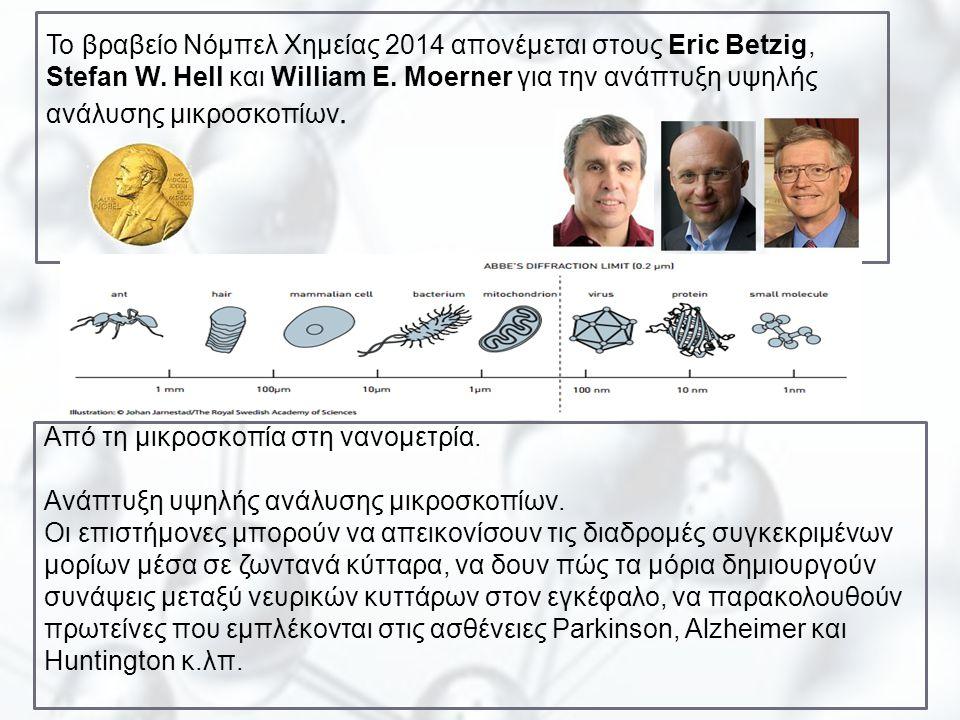 Το βραβείο Νόμπελ Χημείας 2014 απονέμεται στους Eric Betzig, Stefan W. Hell και William E. Moerner για την ανάπτυξη υψηλής ανάλυσης μικροσκοπίων. Από