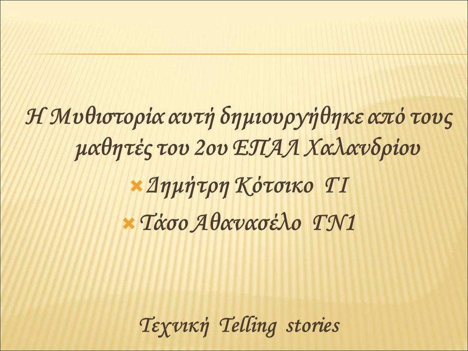 Η Μυθιστορία αυτή δημιουργήθηκε από τους μαθητές του 2oυ ΕΠΑΛ Χαλανδρίου  Δημήτρη Κότσικο ΓΙ  Τάσο Αθανασέλο ΓΝ1 Τεχνική Telling stories
