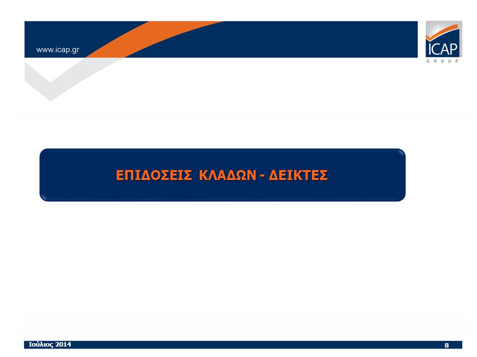 ΕΠΙΔΟΣΕΙΣ ΚΛΑΔΩΝ - ΔΕΙΚΤΕΣ 8 Ιούλιος 2014