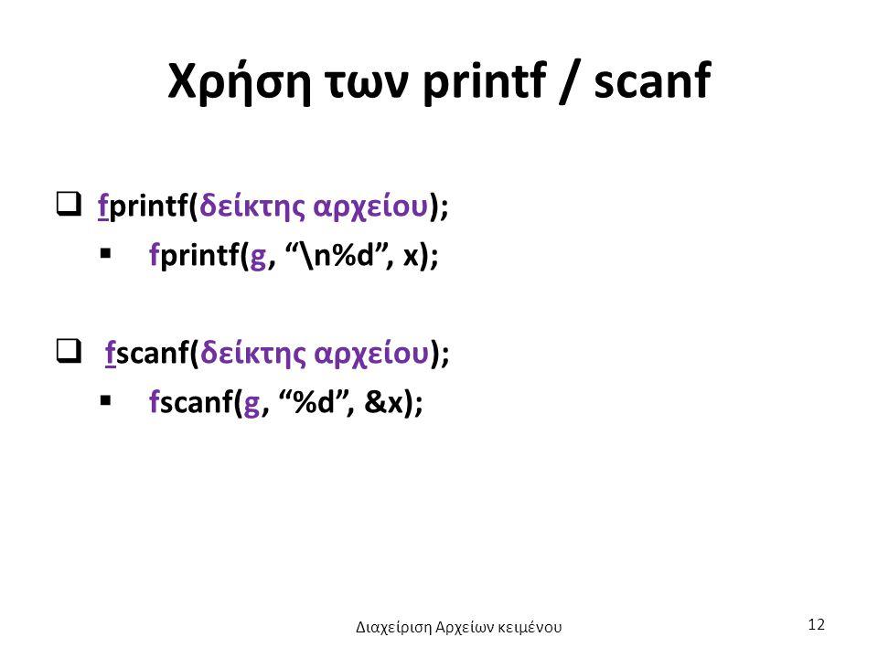 Χρήση των printf / scanf  fprintf(δείκτης αρχείου);  fprintf(g, \n%d , x);  fscanf(δείκτης αρχείου);  fscanf(g, %d , &x); Διαχείριση Αρχείων κειμένου 12