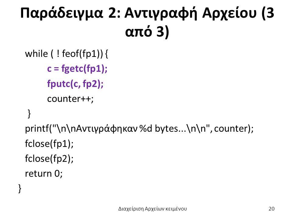 Παράδειγμα 2: Αντιγραφή Αρχείου (3 από 3) while ( .
