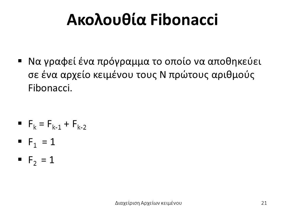 Ακολουθία Fibonacci  Να γραφεί ένα πρόγραμμα το οποίο να αποθηκεύει σε ένα αρχείο κειμένου τους N πρώτους αριθμούς Fibonacci.
