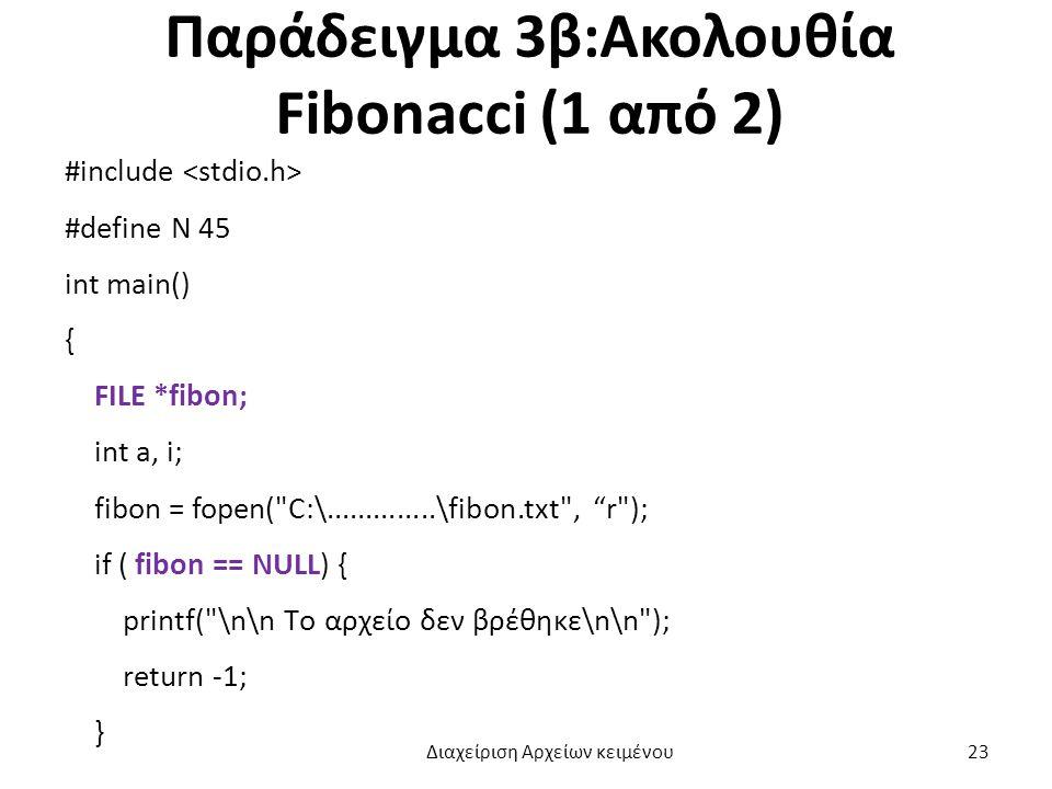 Παράδειγμα 3β:Ακολουθία Fibonacci (1 από 2) #include #define N 45 int main() { FILE *fibon; int a, i; fibon = fopen( C:\..............\fibon.txt , r ); if ( fibon == NULL) { printf( \n\n Tο αρχείο δεν βρέθηκε\n\n ); return -1; } Διαχείριση Αρχείων κειμένου 23