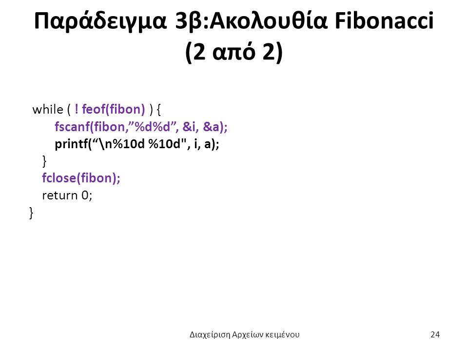 Παράδειγμα 3β:Ακολουθία Fibonacci (2 από 2) while ( .
