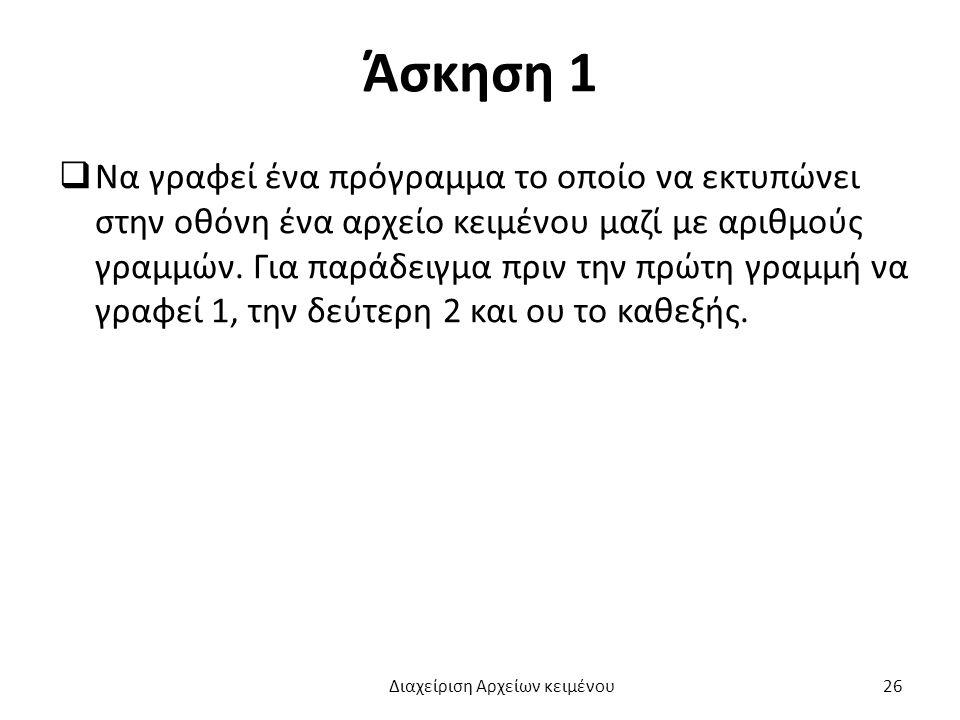 Άσκηση 1  Να γραφεί ένα πρόγραμμα το οποίο να εκτυπώνει στην οθόνη ένα αρχείο κειμένου μαζί με αριθμούς γραμμών.