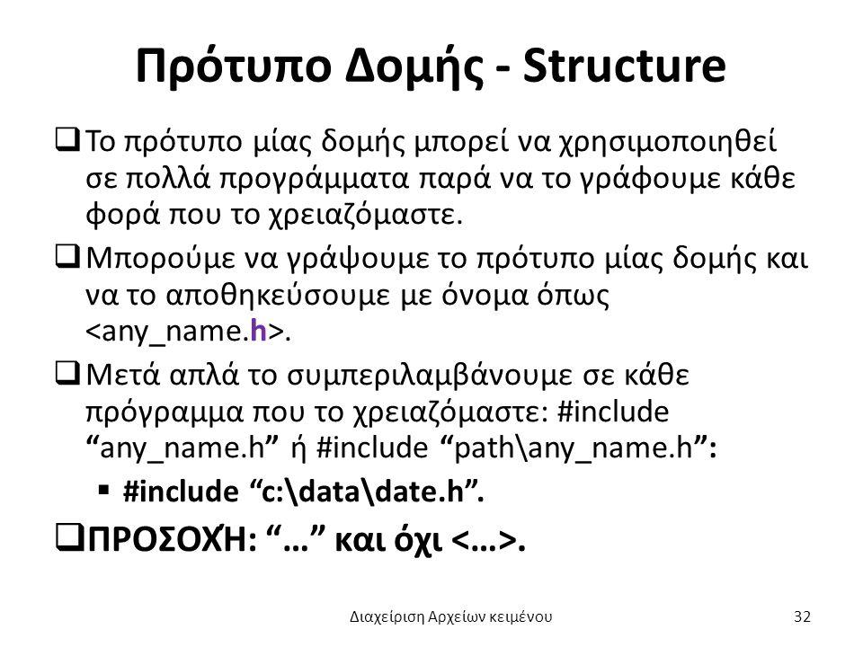 Πρότυπο Δομής - Structure  Το πρότυπο μίας δομής μπορεί να χρησιμοποιηθεί σε πολλά προγράμματα παρά να το γράφουμε κάθε φορά που το χρειαζόμαστε.