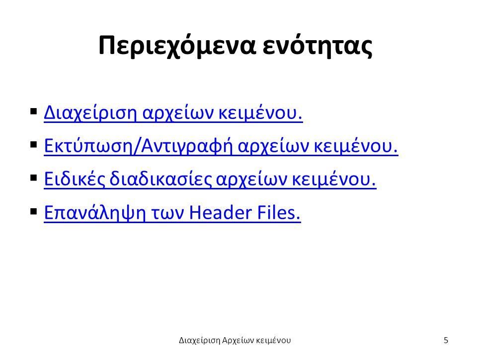 Παράδειγμα 1α: Γράφοντας σε ένα Αρχείο #include int main() { FILE *fp; char c; fp = fopen( C:\\Users\\csuser\\Desktop\\test2.txt , w ); printf( \n\nΕισαγωγή κειμένου το οποίο θα γραφεί στο αρχείο ); printf( \n\nΤερματισμός με το σύμβολο #\n\n ); while ( c != # ) { scanf( %c , &c); if (c != # ) fprintf(fp, %c , c); } fclose(fp); return 0; } Διαχείριση Αρχείων κειμένου 16