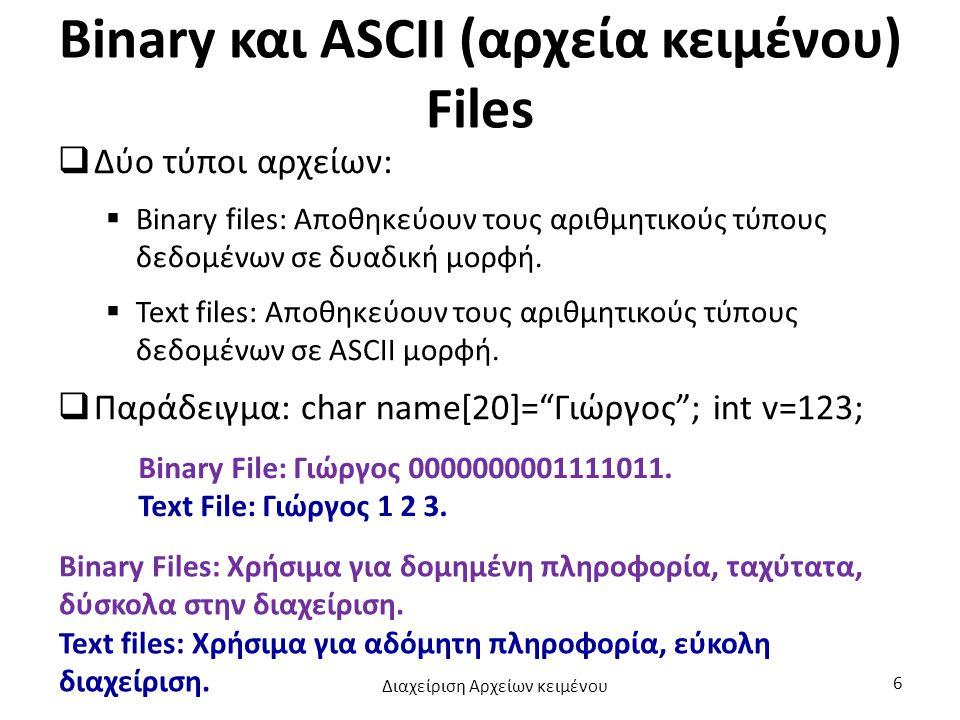Binary και ASCII (αρχεία κειμένου) Files  Δύο τύποι αρχείων:  Binary files: Αποθηκεύουν τους αριθμητικούς τύπους δεδομένων σε δυαδική μορφή.