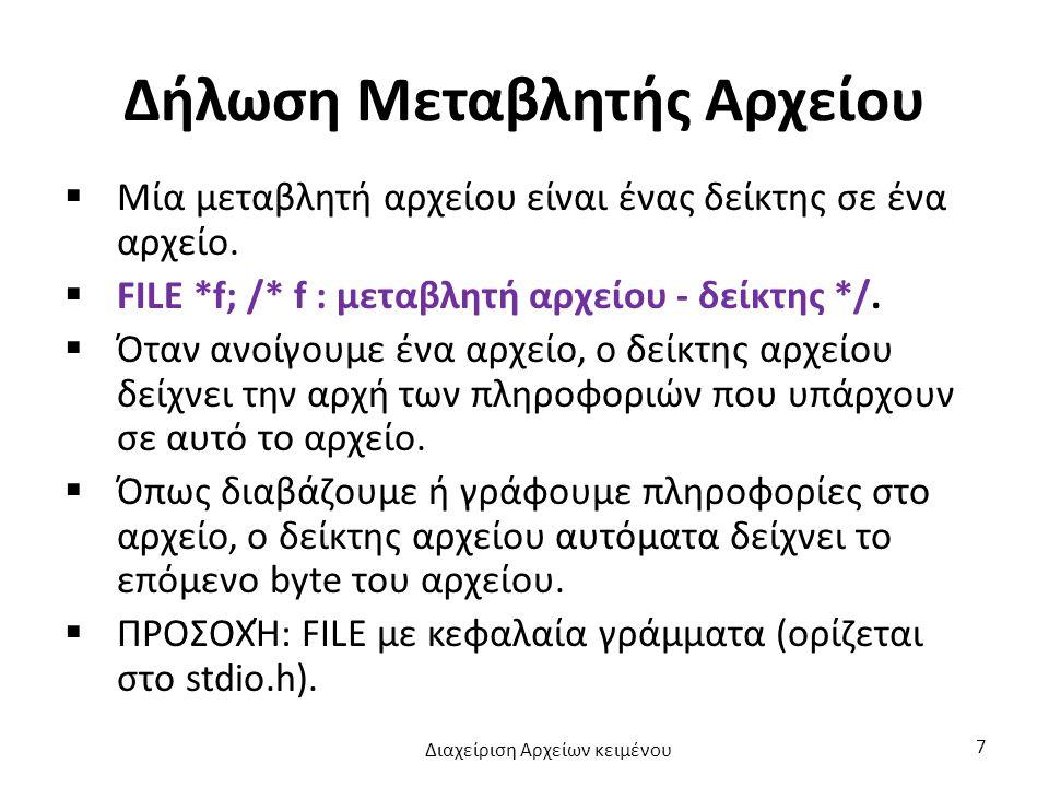 Πρόγραμμα #include #include stats.h int main() { float x = 20, y = 3, z = 1.5; float av; av = average(x, y, z); printf( \n\nΜέγιστη τιμή = %.2f , max_num(x,y,z)); printf( \n\nΕλάχιστη τιμή= %.2f , min_num(z,y,z)); printf( \n\nAverage = %.2f\n\n , av); return 0; } Διαχείριση Αρχείων κειμένου 38