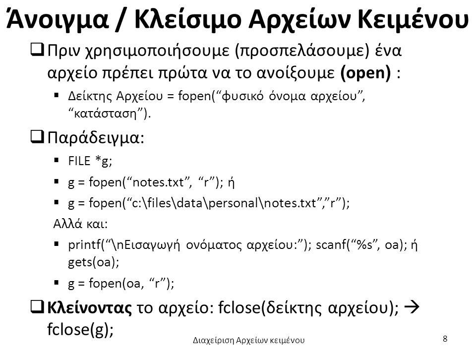 Άνοιγμα / Κλείσιμο Αρχείων Κειμένου  Πριν χρησιμοποιήσουμε (προσπελάσουμε) ένα αρχείο πρέπει πρώτα να το ανοίξουμε ( open ) :  Δείκτης Αρχείου = fopen( φυσικό όνομα αρχείου , κατάσταση ).