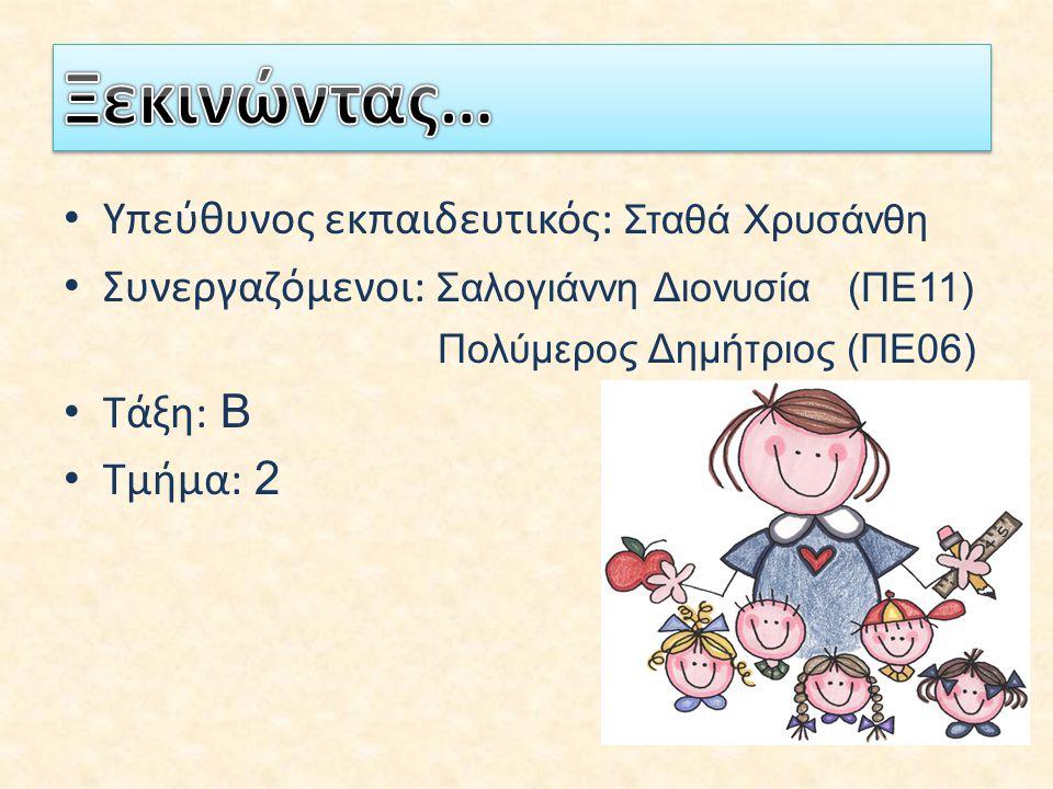 Υπεύθυνος εκπαιδευτικός: Σταθά Χρυσάνθη Συνεργαζόμενοι: Σαλογιάννη Διονυσία (ΠΕ11) Πολύμερος Δημήτριος (ΠΕ06) Τάξη: Β Τμήμα: 2