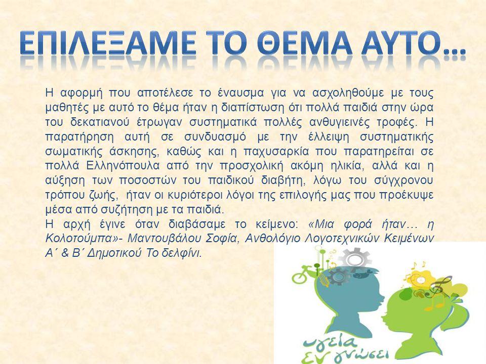 -Χρησιμοποιήσαμε ασκήσεις βιωματικής ενεργητικής μάθησης που βασίζονται σε: Ασκήσεις και συζητήσεις, Παιδαγωγικά παιχνίδια, συμπλήρωση ερωτηματολογίων, κολλάζ με αποκόμματα εφημερίδων, περιοδικών κ.ά.