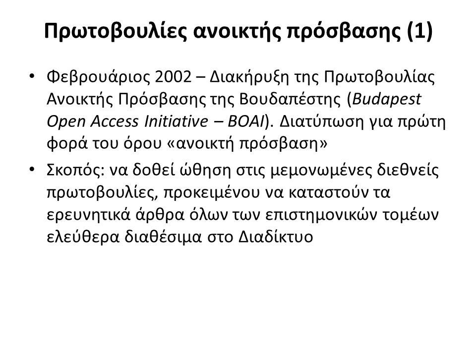 Πρωτοβουλίες ανοικτής πρόσβασης (1) Φεβρουάριος 2002 – Διακήρυξη της Πρωτοβουλίας Ανοικτής Πρόσβασης της Βουδαπέστης (Budapest Open Access Initiative – ΒΟΑΙ).
