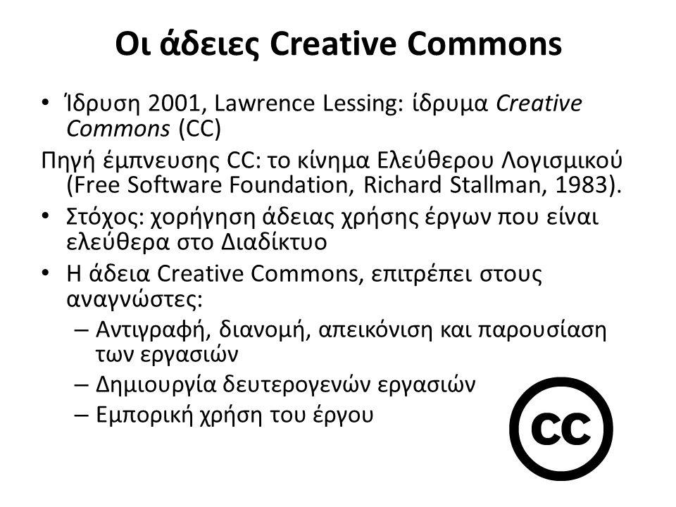Οι άδειες Creative Commons Ίδρυση 2001, Lawrence Lessing: ίδρυμα Creative Commons (CC) Πηγή έμπνευσης CC: το κίνημα Ελεύθερου Λογισμικού (Free Software Foundation, Richard Stallman, 1983).