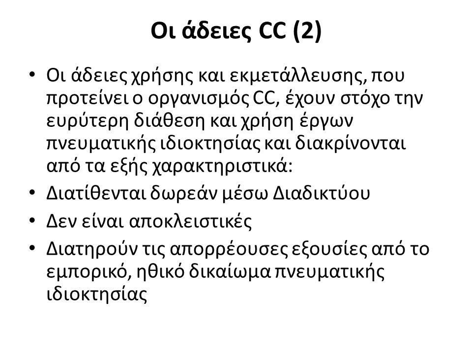 Οι άδειες CC (2) Οι άδειες χρήσης και εκμετάλλευσης, που προτείνει ο οργανισμός CC, έχουν στόχο την ευρύτερη διάθεση και χρήση έργων πνευματικής ιδιοκτησίας και διακρίνονται από τα εξής χαρακτηριστικά: Διατίθενται δωρεάν μέσω Διαδικτύου Δεν είναι αποκλειστικές Διατηρούν τις απορρέουσες εξουσίες από το εμπορικό, ηθικό δικαίωμα πνευματικής ιδιοκτησίας