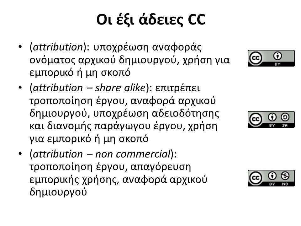 Οι έξι άδειες CC (attribution): υποχρέωση αναφοράς ονόματος αρχικού δημιουργού, χρήση για εμπορικό ή μη σκοπό (attribution – share alike): επιτρέπει τροποποίηση έργου, αναφορά αρχικού δημιουργού, υποχρέωση αδειοδότησης και διανομής παράγωγου έργου, χρήση για εμπορικό ή μη σκοπό (attribution – non commercial): τροποποίηση έργου, απαγόρευση εμπορικής χρήσης, αναφορά αρχικού δημιουργού