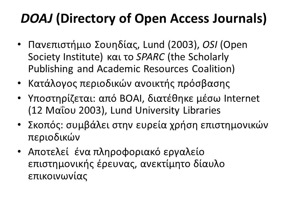 DOAJ (Directory of Open Access Journals) Πανεπιστήμιο Σουηδίας, Lund (2003), OSI (Open Society Institute) και το SPARC (the Scholarly Publishing and A